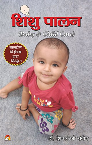Shisu Palan: Baby & Child Care: Dr Sivaranjani Santosh