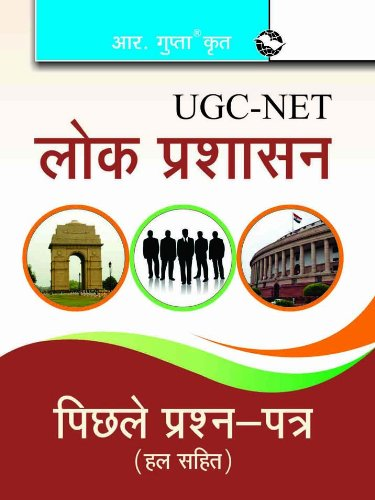UGC-NET LOK PRASHASAN PRE. YEAR SOLVED PAPER: N/A