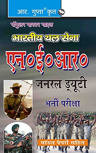 Army's NER General Duty Recruitment Exam Guide (Hindi): RPH Editorial Board