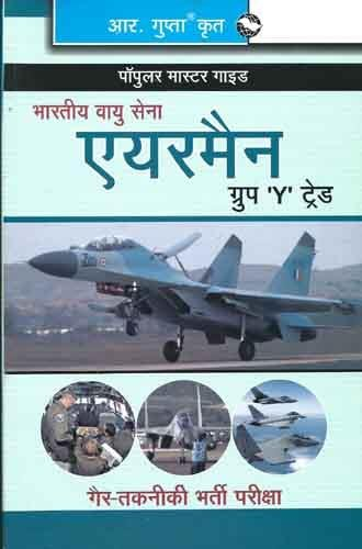 Indian Air Force: Airmen Group 'Y' Trades Exam Guide (Hindi): RPH Editorial Board