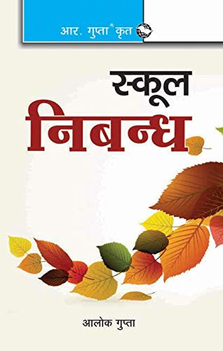 School Essays (Hindi): Alok Gupta