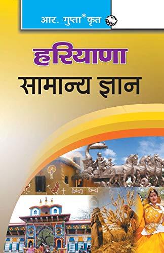 Haryana Samanya Gyaan (In Hindi): R. Gupta