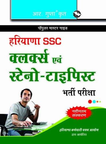 9788178125671: Haryana-SSC (Clerks/Steno Typist) Recruitment Exam Guide (Popular Master Guide)