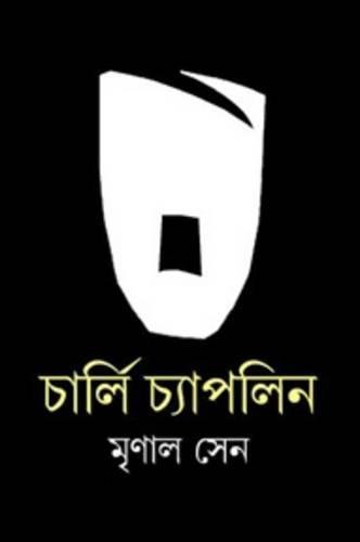 9788178190495: Charlie Chaplin (Bengali Edition)