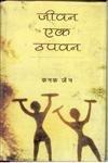 Jeevan Ek Upvan: Kanak Jain