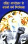 Dalit Aandolan Se Asali Dharm Nirpekshta (in Hindi): Udit Raj