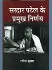 Sardar Patel ke Pramukh Nirdnye (Hindi): Ravindra Kumar