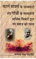 9788178355702: Karl Marx Ke Samyavaadi Aur Gandhi Ke Samyayogi: Aarthik Vichaaro Dwara Naye Samaaj Ki Rachna