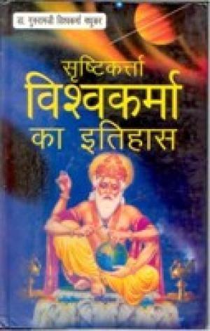 Srishtikarta Vishvakarma Ka Itihas: J. B. Madhukar