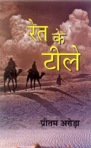 Ret ke Teele (In Hindi): Pritam Arora