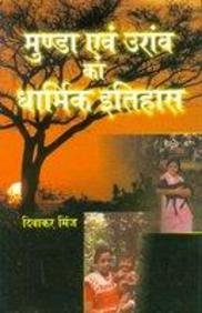 Munda Evam Uranav ka Dharmik Itihaas (Hindi): Diwakar Minz
