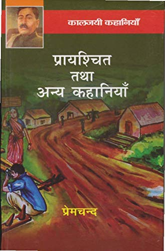 R K Narayan: His Social Vision: Mrs Harinder A. Singh,B.P. Singh