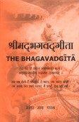 9788178541228: The Bhagavadgita