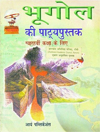 Bhugol ki Pathyapustak Class- XI: R.K. Gupta, Sanjna