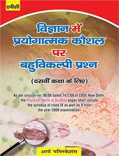 Vigyan mein Progatmak Kaushal par Bahuvikalpi Prashan: R.R. Misra, R.S.