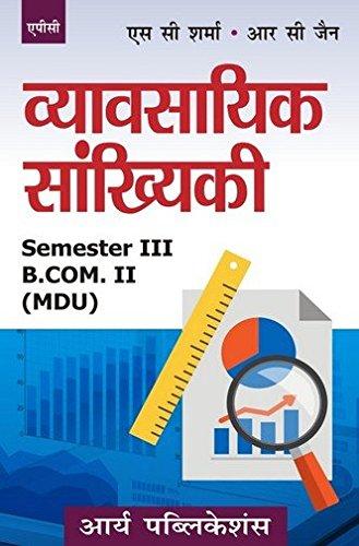 Vyavsayik Sankheyki B.Com. II Semester III (MDU: S.C. Sharma, Veena
