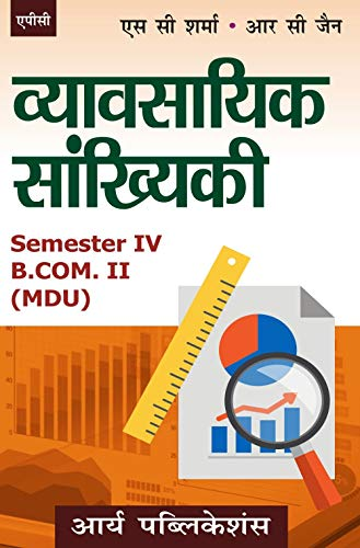 Vyavsayik Sankheyki B.Com. II Semester IV: S.C. Sharma, Veena