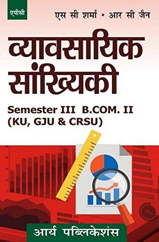 Vyavsayik Sankheyki B.Com. II Semester III (KU): S.C. Sharma, Veena