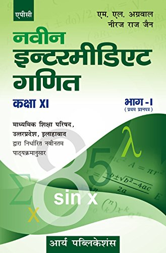Naveen Intermediate Ganit Bhag-I (Pratham Prashna Patra): M.L. Aggarwal