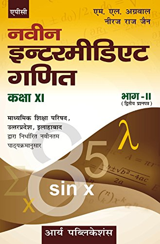 Naveen Intermediate Ganit Bhag-II (Second Prashna Patra): M.L. AGGARWAL