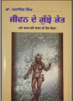 Jiwan De Gujhe Bhet: Singh Ajaib