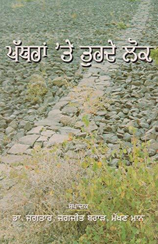 Pathran Te Turde Lok: Jagtar Maan Makhan