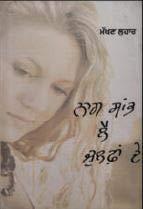 Naag Saambh Lae Zulfan De: Lohar Makhan