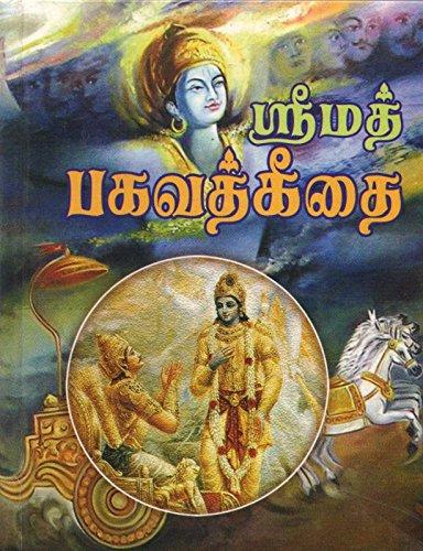 9788178836072 srimad bhagavad gita tamil abebooks by a