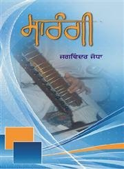 Sarangi: Jodha Jagwinder