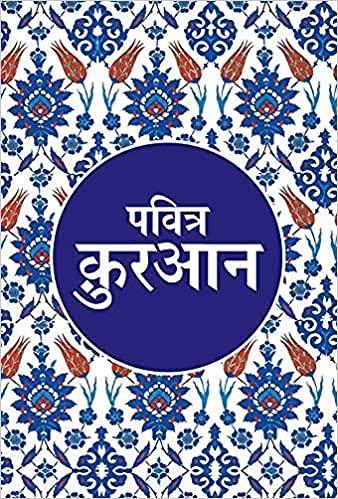 Pavitra Quran (Hindi): Maulana Wahiduddin Khan