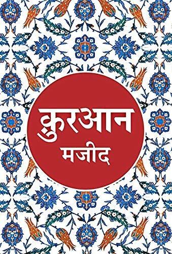 Quran Majeed (Hindi): Maulana Wahiduddin Khan