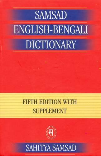 9788179550861: Samsad English-bengali Dictionary: With Supplement for New Words/New Meanings