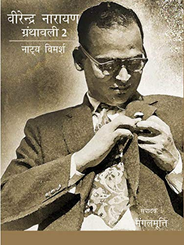 Virender narayan granthavali (5 vol): Jan 01, 2010