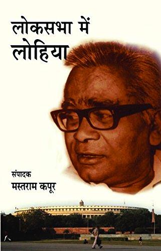 Loksabha Me Lohia: Set 5 Vol (Hindi): Mastram Kapoor