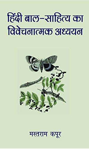 Hindi Bal Sahitya Ka Vivechnatmak Adhyayan (Hindi): Mastram Kapoor
