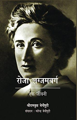 Rosa Luxembur Ek Jivani (Hindi): Mahendra Banipuri