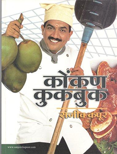 9788179913352: Konkan Cook Book - Hindi (Hindi Edition)
