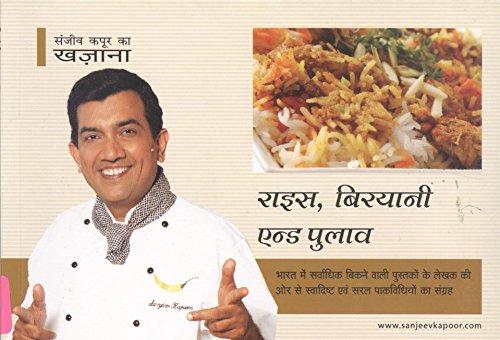 9788179914182: Rice, Biryani & Pulao (Hindi Edition)