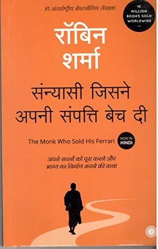 The Monk Who Sold His Ferrari (Hindi): Robin Sharma