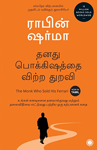9788179926086: The Monk Who Sold His Ferrari