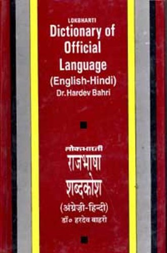Rajbhasha Shabd Kosh: (English-Hindi): Dr Hardev Bahri