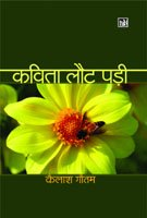 Kavita Lout Pari - (In Hindi): Kailash Gautam