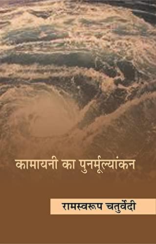 Kamayani - (In Hindi): Jaishankar Prasad