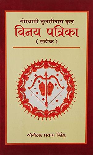 9788180314032: Vinay Patrika