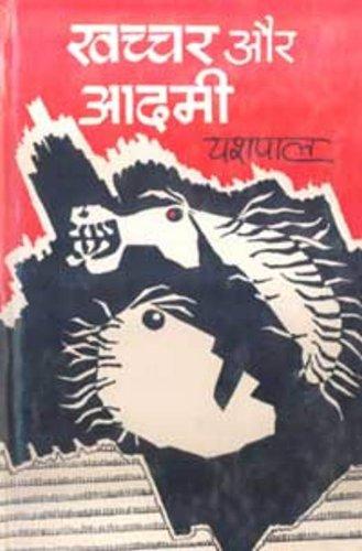 Khachchar Aur Adami: Yash Pal