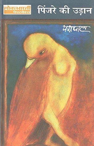 Pinjare Ki Udan: Yash Pal