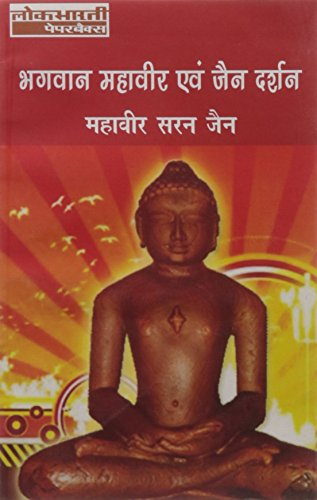 Bhagwan Mahaveer Evam Jain Darshan - (In: Mahaveer Saran Jain