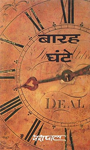 Maryada Purushottam Bhagwan Ram : Vyaktitva Aur: Jairam Mishra