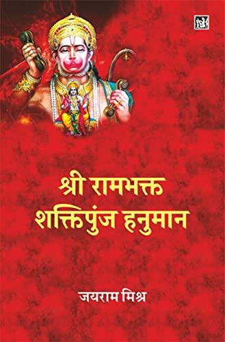 Shri Rambhakt : Shaktipunj Hanuman - (In: Jairam Mishra