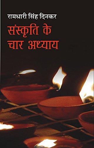 9788180315954: Sanskriti ke Chaar Adhyay